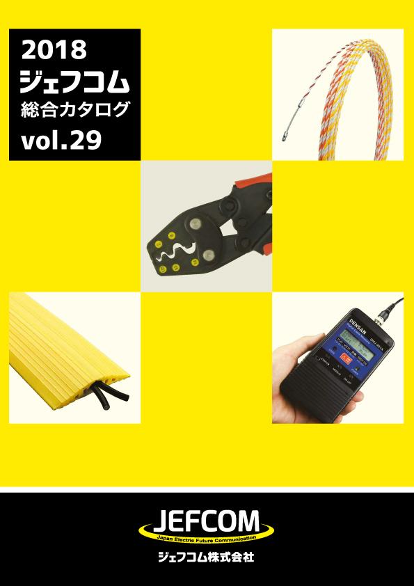 総合カタログ2018