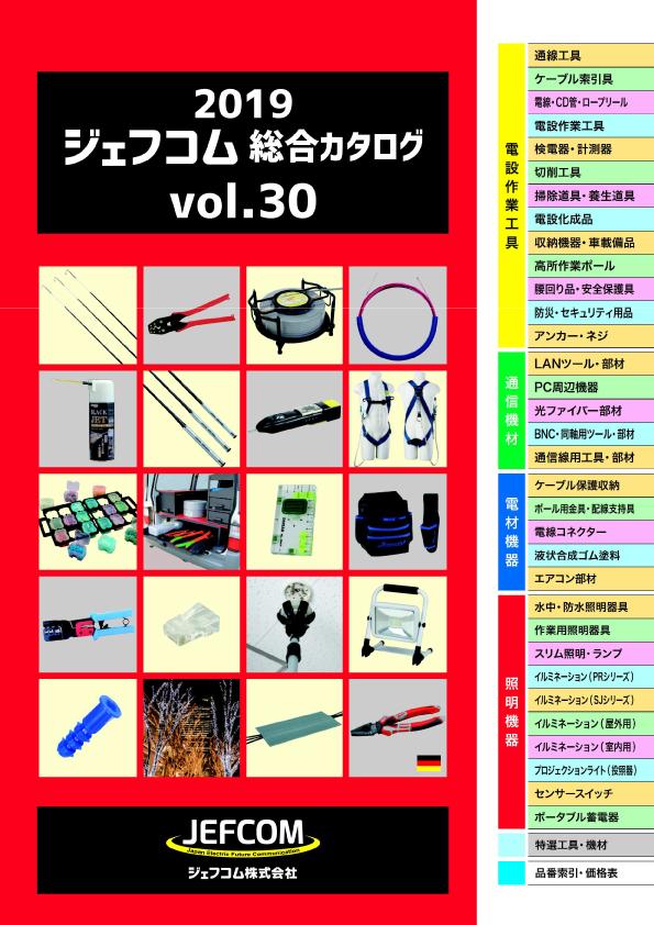 総合カタログ2019