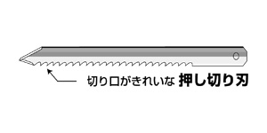 ボードカッター 替刃