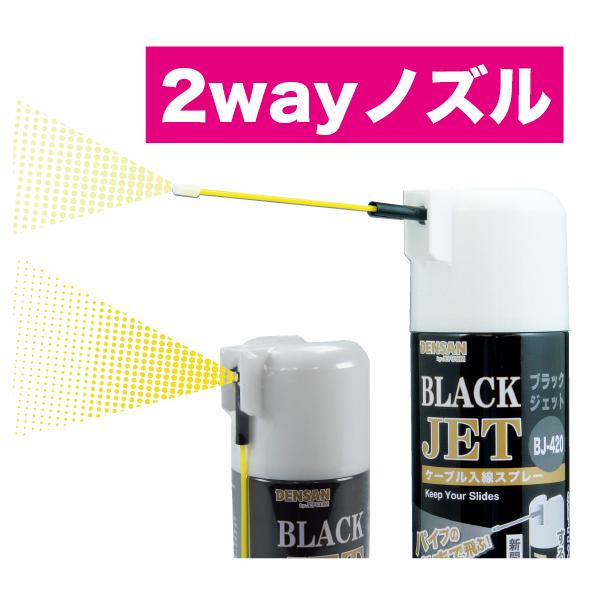 ブラックジェット