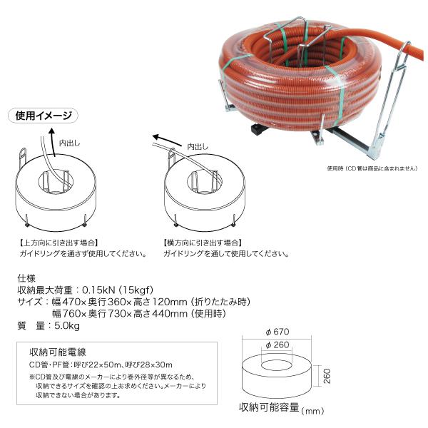 CD管リール(折りたたみ式)