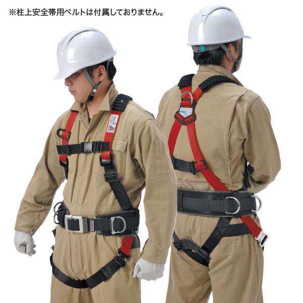 ハーネス型安全帯
