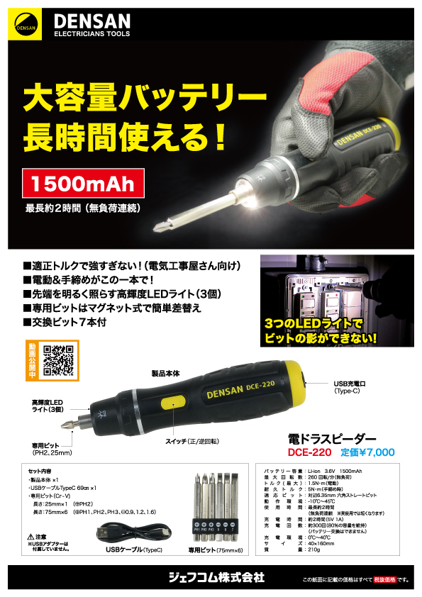 電ドラスピーダー/マルチオシュレーター