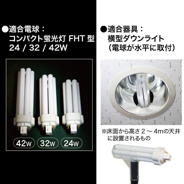 ランプチェンジャー(横型ダウンライト用)