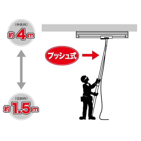 直管ランプチェンジャー(プッシュ式/4m/ショートタイプ)