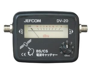 BS/CS電波キャッチャー