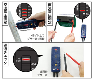 電圧導通テスター