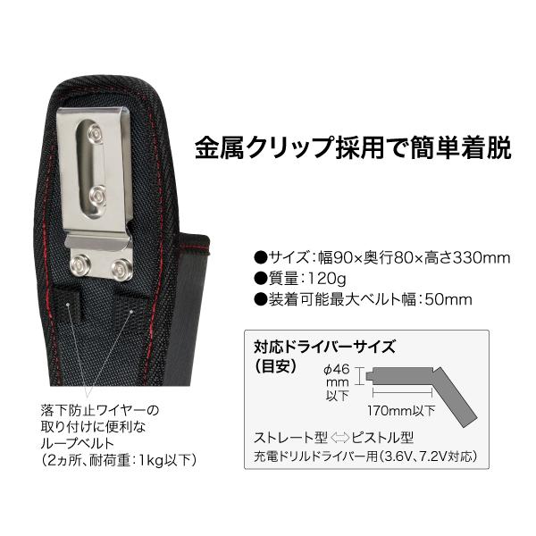 充電ドライバーホルダー(ハイグレード)