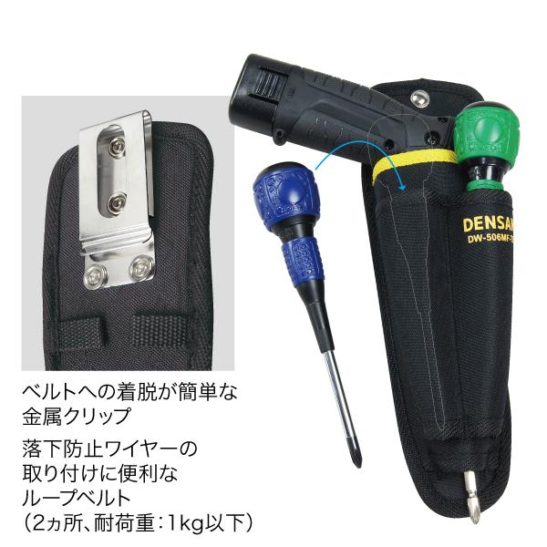 充電ドライバーホルダー(金属クリップタイプ)