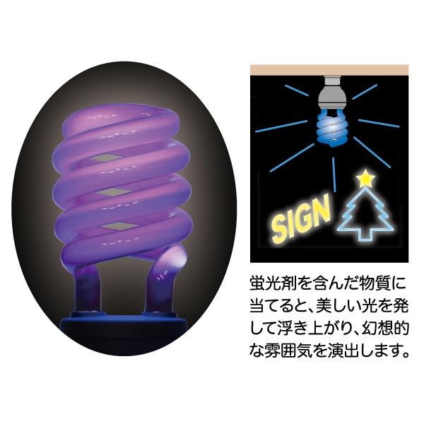 電球形蛍光ランプ(スパイラル型) ブラックライト