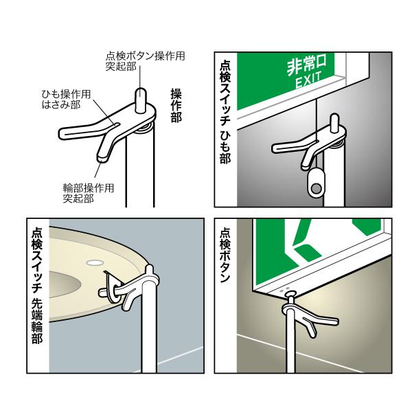 非常誘導灯点検棒(ミニタイプ)