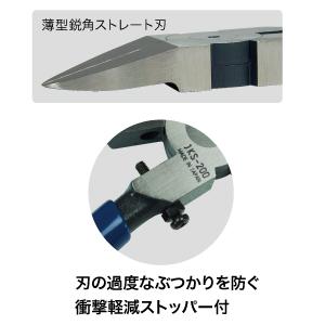 電工プロニッパー(薄型ストレート刃)