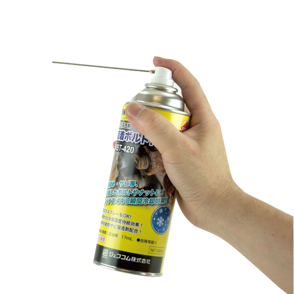 冷却浸透剤 固着ボルトトレール
