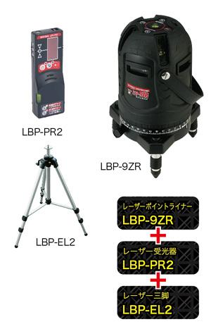 レーザーポイントライナー(受光器・三脚セット)