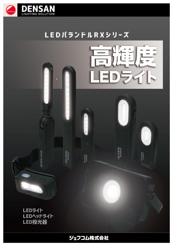 LEDパランドルRXシリーズ