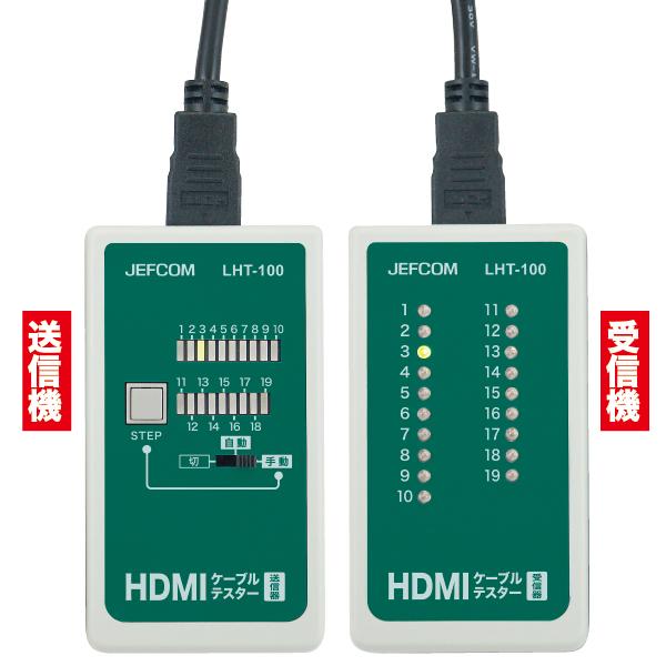 HDMIケーブルテスター