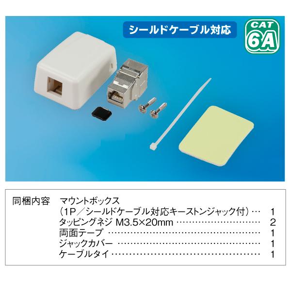 カテゴリー6A用マウントボックス(1P/シールドジャック付)