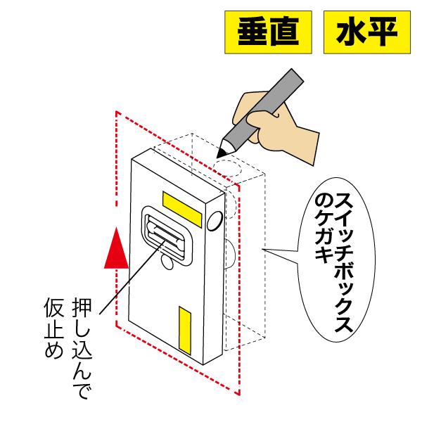 スイッチボックスケガキレベル(壁ピタくん)