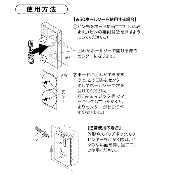 スイッチボックスケガキレベル(下穴用ピン付)