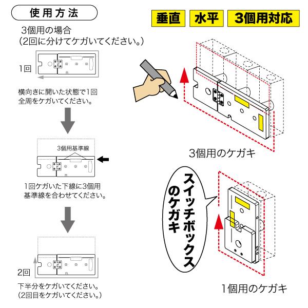 スイッチボックスケガキレベル(3個用対応)