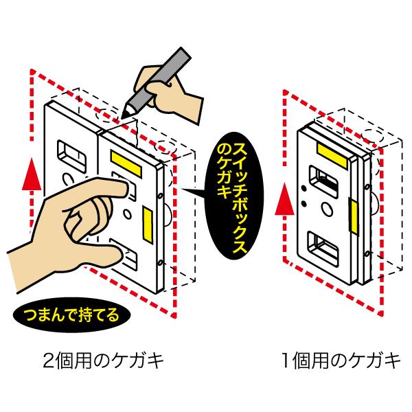 スイッチボックスケガキレベル(1個・2個用)