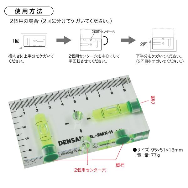 スイッチボックスケガキレベル(2個用・半面タイプ)