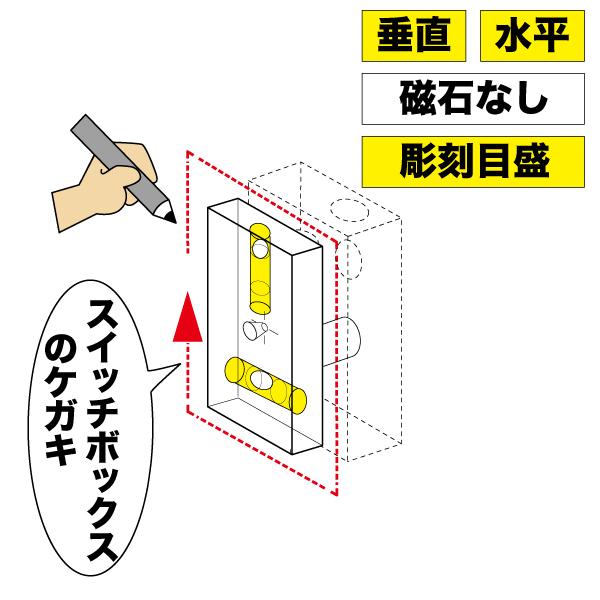 スイッチボックスケガキレベル(磁石なし・彫刻)