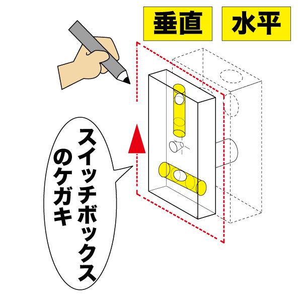スイッチボックスケガキレベル(磁石なし)