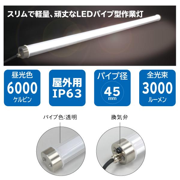 LEDパランドル(スリム・連結タイプ)