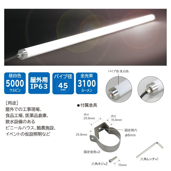 LEDパランドル(スリム乳白・連結タイプ)