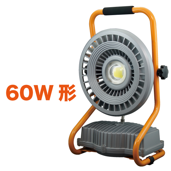 LED投光器(充電タイプ)