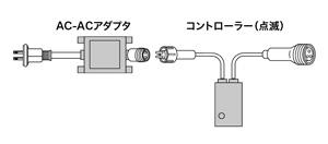 LEDピカライン(ローボルト24V)