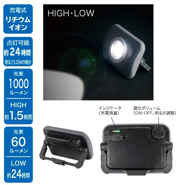 LEDパランドルRX(充電式)