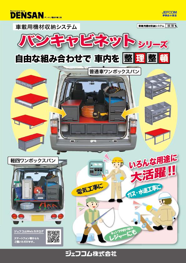 車載用機材収納システムカタログ