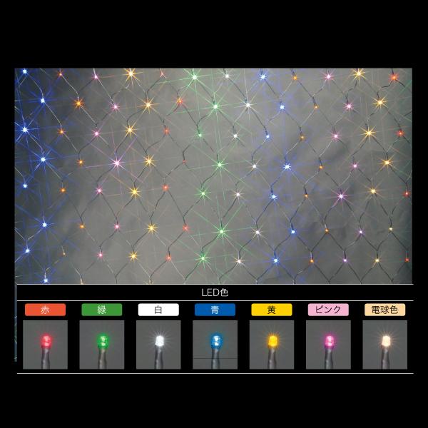 LEDルミネーション(連結タイプ) LEDクロスネット(ミックスカラータイプ)