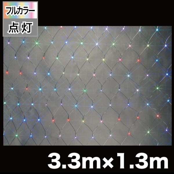 LEDルミネーション(連結タイプ) LEDクロスネット(フルカラータイプ)