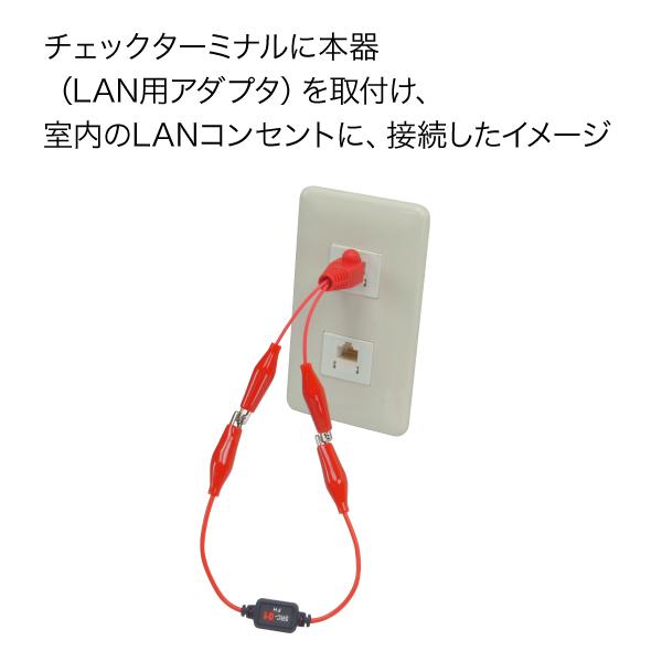 スーパールートチェッカー用LANアダプタ