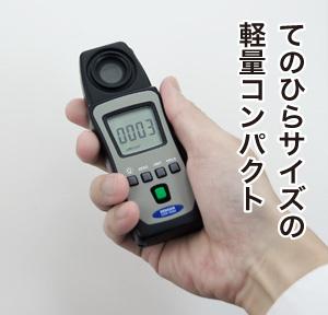 ポケデジ 紫外線強度計