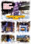 2015年 LEDルミネーションカタログ