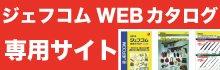 webカタログ専用サイト