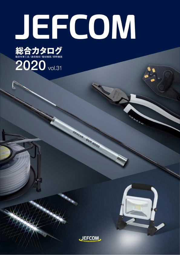 総合カタログ2020